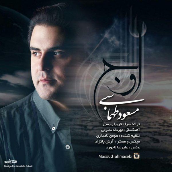 Masoud Tahmasebi - Owj
