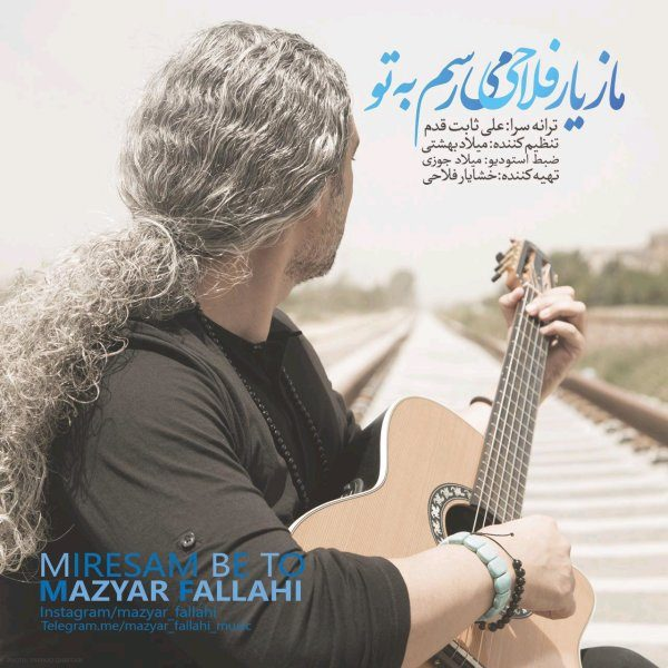 Mazyar Fallahi - Miresam Be To