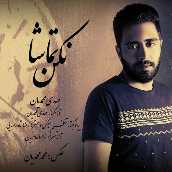 Mehdi Mohammadian - Tamasha Nakon