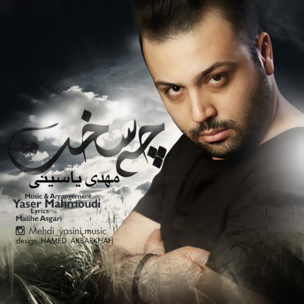 Mehdi Yasini - Che Sakht