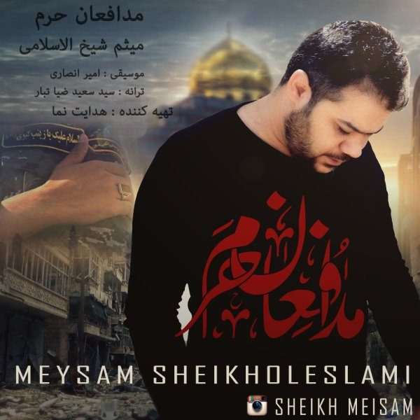 Meysam Sheikholeslami - Modafeane Haram