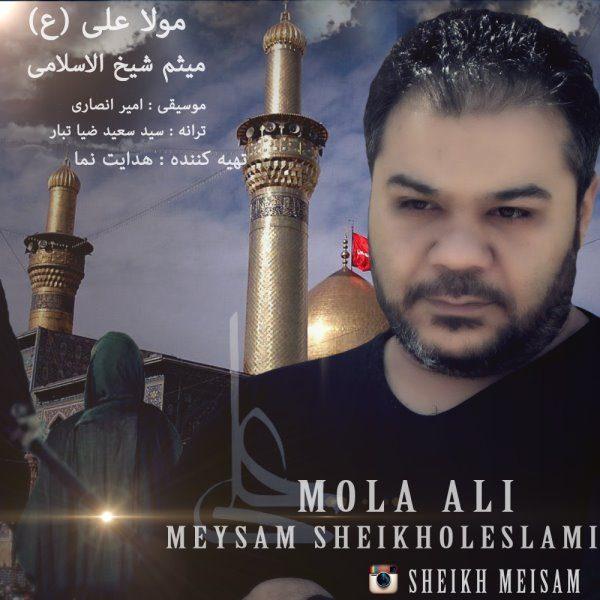 Meysam Sheikholeslami - Mola Ali