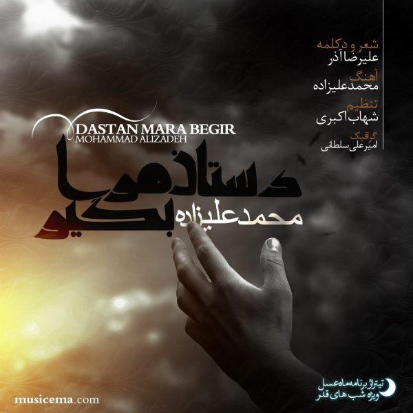 Mohammad Alizadeh - Dastane Mara Begir (Mahe Asal)