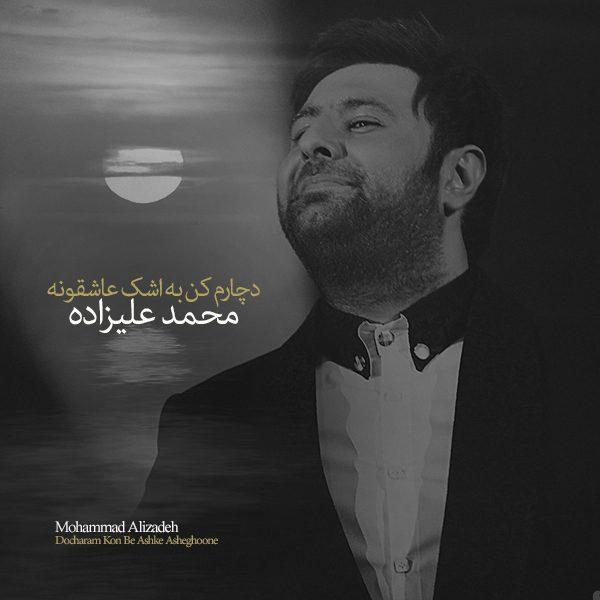 Mohammad Alizadeh - Docharam Kon Be Ashke Asheghooneh