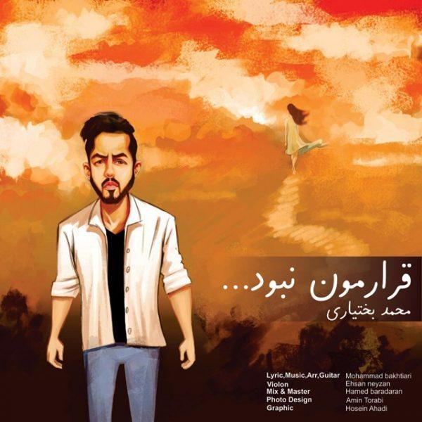 Mohammad Bakhtiari - Ghararemoon Nabood