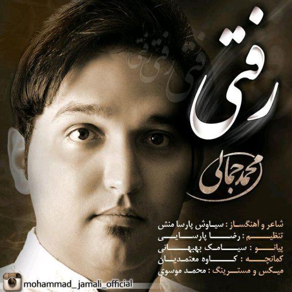 Mohammad Jamali - Rafti