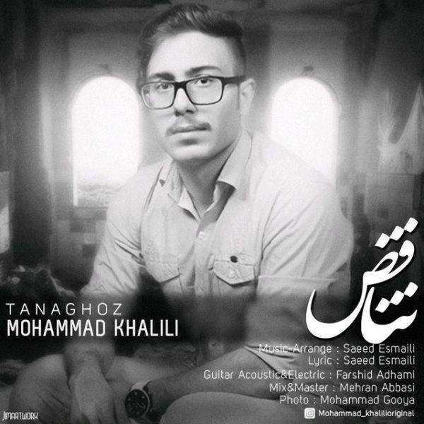 Mohammad Khalili - Tanaghoz