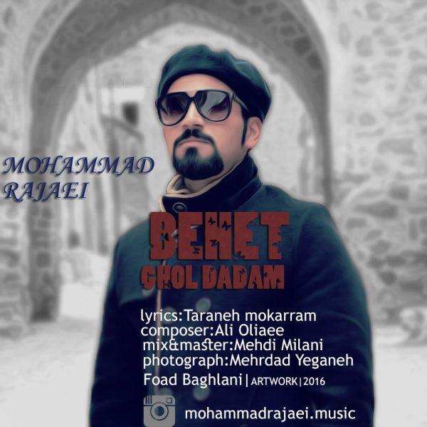 Mohammad Rajaei - Behet Ghol Dadam