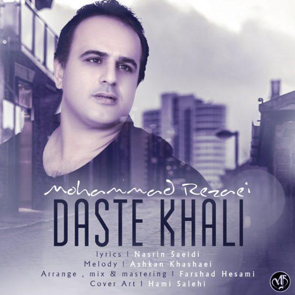 Mohammad Rezaei - Daste Khali