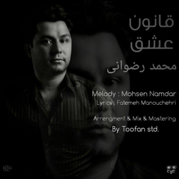 Mohammad Rezvani - Ghanone Eshgh