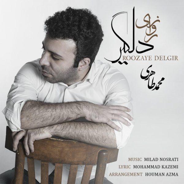 Mohammad Taheri - Roozaye Delgir