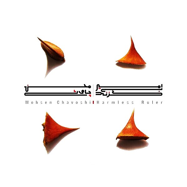 Mohsen Chavoshi - Dele Man
