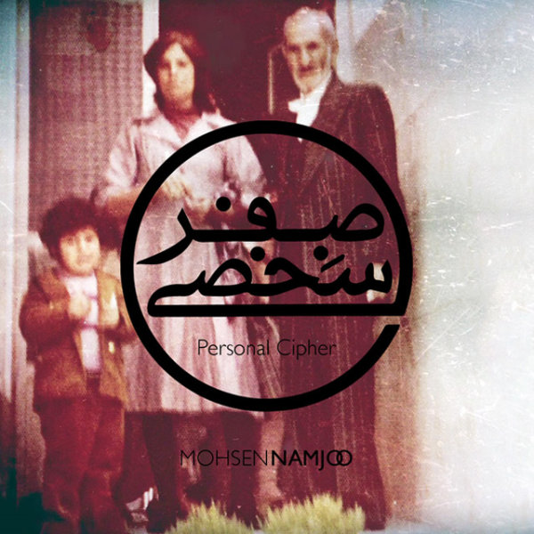 Mohsen Namjoo - Shaneh Hayam