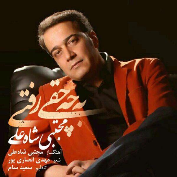 Mojtaba Shahali - Be Che Haghi Rafti