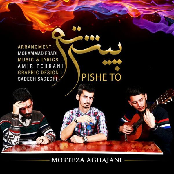 Morteza Aghajani - Pishe To