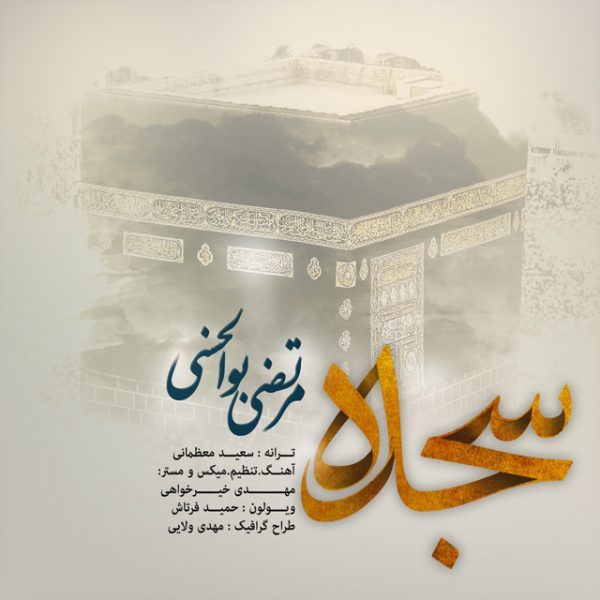 Morteza Bolhasani - Sojdeh