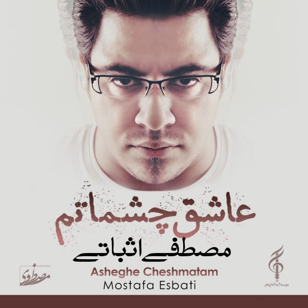Mostafa Esbati - Fogholadehei