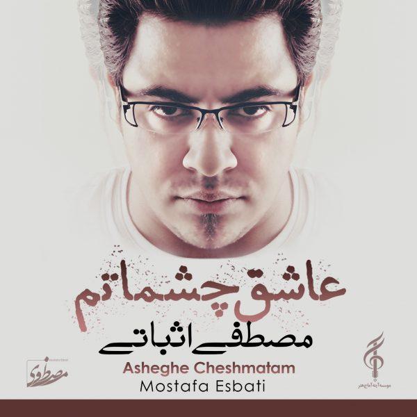 Mostafa Esbati - Man Migam Are