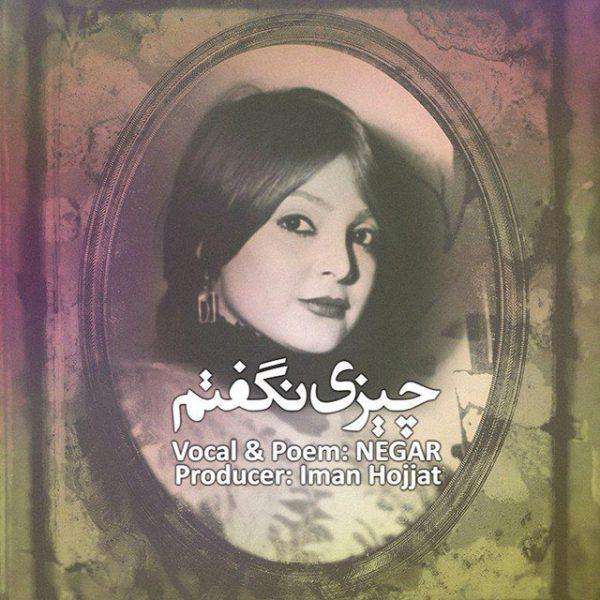 Negar - Chizi Nagoftam