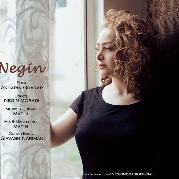 Negin - Akharin Gharar