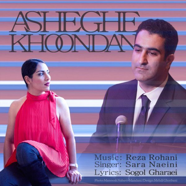 Reza Rohani & Sara Naeini - Asheghe Khoondan