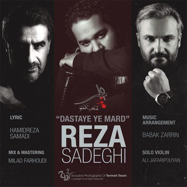 Reza Sadeghi - Dastaye Ye Mard