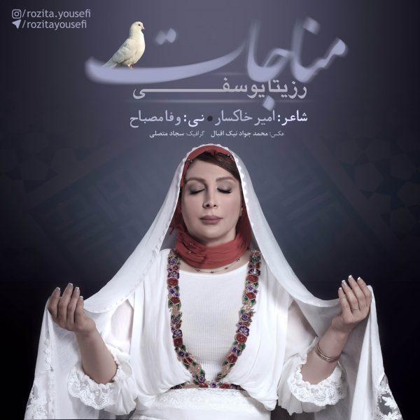 Rozita Yousefi - Monajat
