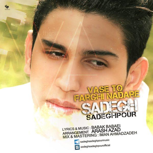 Sadegh Sadeghpour - Vase To Farghi Nadare