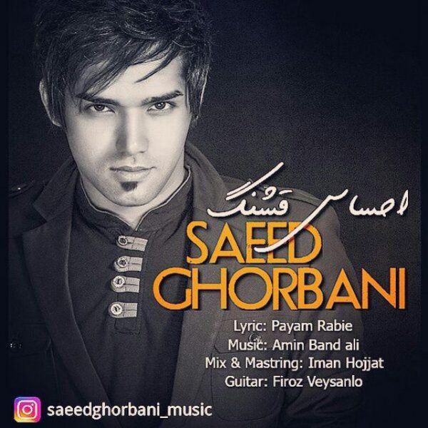Saeed Ghorbani - Ehsas Ghashang