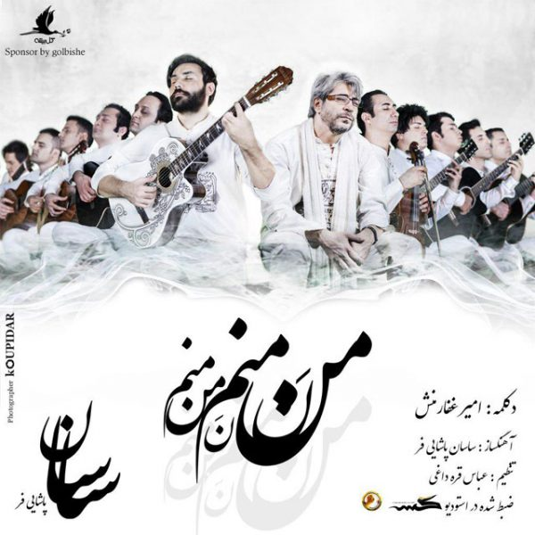 Sasan Pashaeifar - Man Na Manam