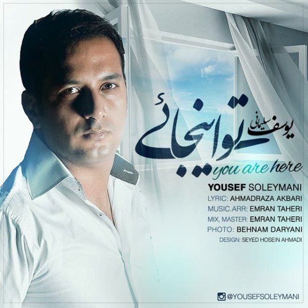 Yousef Soleimani - To Injaei