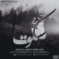 Abolfazl-Fardi-Mehdi-Javid-Sookot