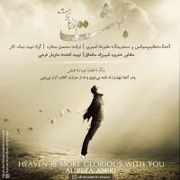 Alireza-Amiri-Heaven