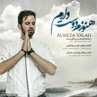 Alireza-Valaei-Hanozam-Dooset-Daram