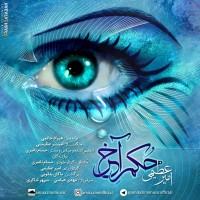 Amir-Azimi-Hokme-Akhar