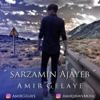 Amir-Gelaye-Sarzamin-Ajayeb