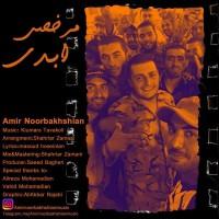 Amir-Noorbakhshian-Morkhasie-Abadi