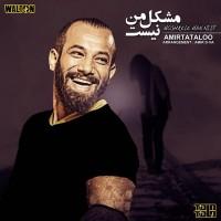 Amir-Tataloo-Moshkele-Man-Nist