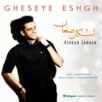 Ashkan-Sanaan-Gheseye-Eshgh