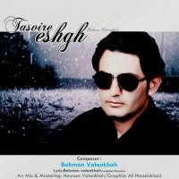 Bahman-Vatankhah-Tasvire-Eshgh