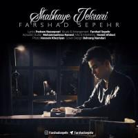 Farshad-Sepehr-Shabhaye-Tekrari