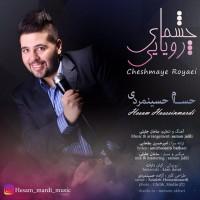 Hessam-Hosseinmardi-Cheshmaye-Royaei