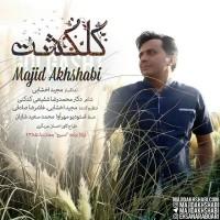 Majid-Akhshabi-GolGasht