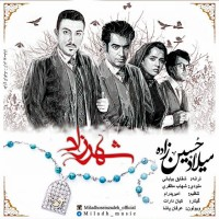 Milad-Hosseinzadeh-Shahrzad