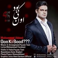 Mohammad-Abbasi-Oon-Ki-Bood