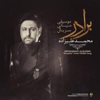 Mohammad-Alizadeh-Baradar-Soundtrack