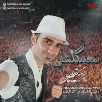 Saeed-Golshani-Shomali-3-Remix