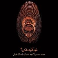 Salar-Aghili-Saz-Va-Avaz-(To-Kisti-Album)