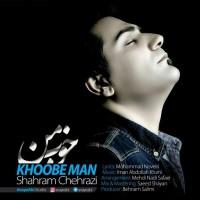 Shahram-Chehrazi-Khoobe-Man