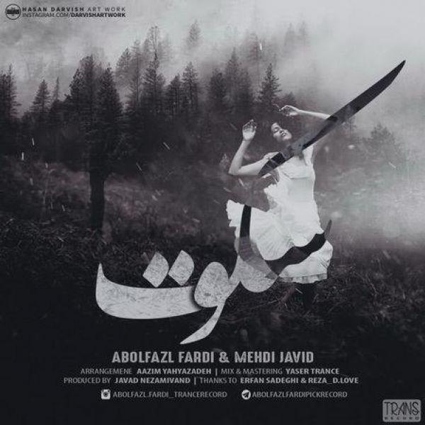 Abolfazl Fardi & Mehdi Javid - Sookot